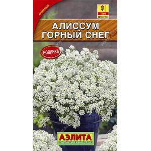 Семена алиссума Горный снег