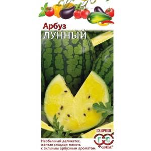 Семена арбуза Лунный с желтой мякотью (Г)