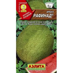 Семена арбуза Рафинад (А2)