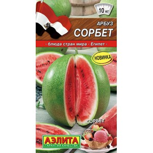 Семена арбуза Сорбет