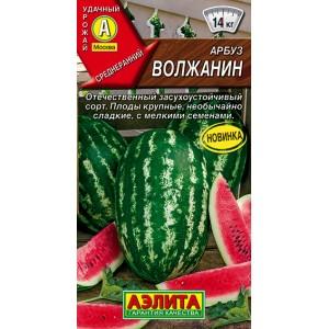 Арбуз Волжанин