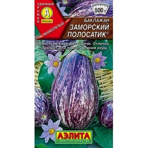 Семена баклажана Заморский полосатик