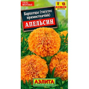 Семена бархатцов Апельсин прямостоячие