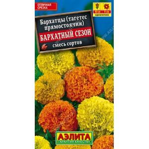 Семена бархатцов Бархатный сезон прямостоячие (смесь сортов)