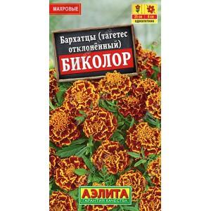 Семена бархатцов Биколор отклоненные