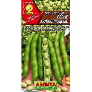 Семена бобов Белые овощные крупнопл