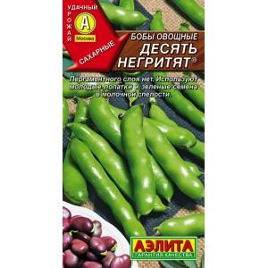 Семена бобов Десять негритят овощные