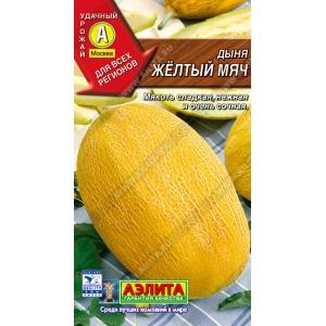 Семена дыни Жёлтый мяч