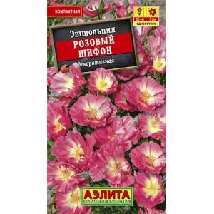 Семена эшшольция Розовый шифон