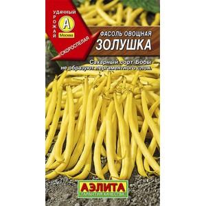 Семена фасоли овощной Золушка
