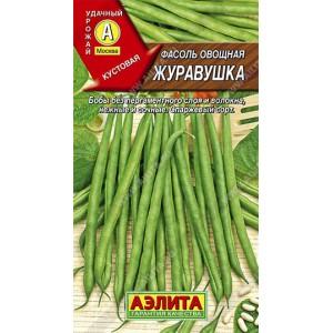 Семена фасоли Журавушка овощная