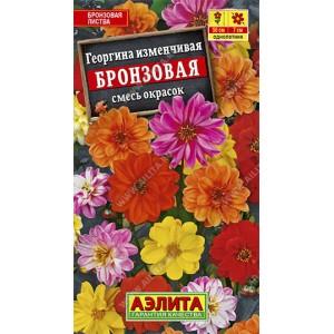 Семена георгинов Бронзовая (смесь сортов)