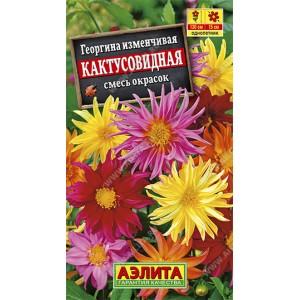 Семена георгинов Кактусовидная (смесь сортов)