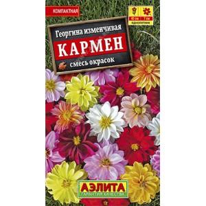 Семена георгинов Кармен (смесь сортов)