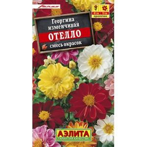 Семена георгинов Отелло (смесь сортов)
