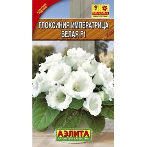 Семена глоксинии Императрица, белая