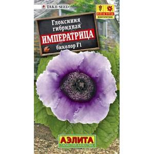 Семена глоксинии Императрица, биколор