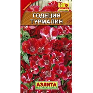 Семена годеции Турмалин