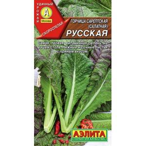 Горчица салатная Русская | Семена