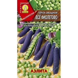 Семена гороха Все фиолетово