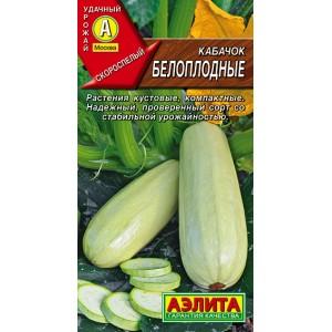 Кабачок Белоплодные | Семена