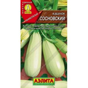 Семена кабачоков белоплодных Сосновский