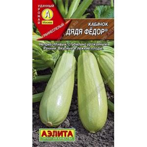 Семена кабачка Дядя Фёдор белоплодный