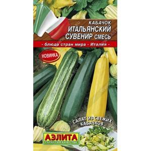 Семена кабачка Итальянский сувенир, смесь