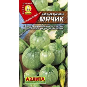 Семена кабачка Мячик цукини