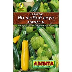 Семена кабачоков На любой вкус (смесь)