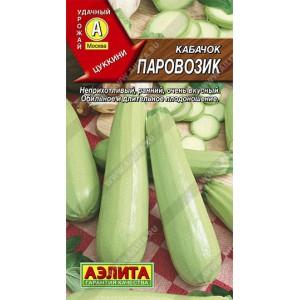 Семена кабачка Паравозик цуккини
