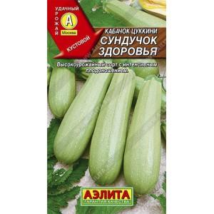 Семена кабачка Сундучок здоровья цуккини