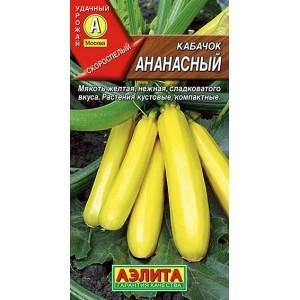 Семена кабачоков цуккини Ананасный