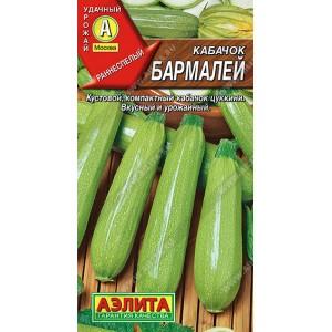 Семена кабачоков цуккини Бармалей