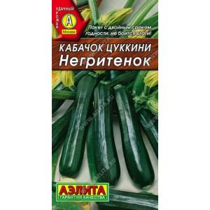 Семена кабачоков цуккини Негритенок