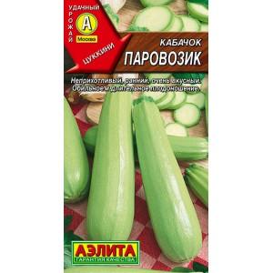Семена кабачоков цуккини Паровозик
