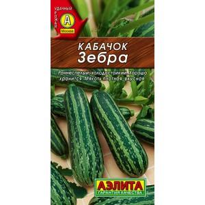 Семена кабачоков цуккини Зебра