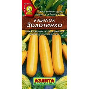Семена кабачоков цуккини Золотинка