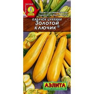 Семена кабачка Золотой ключик