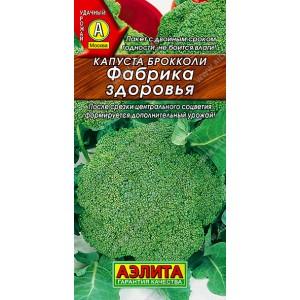 Семена капусты брокколи Фабрика здоровья