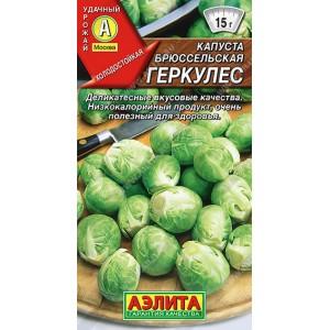 Семена капусты брюссельская Геркулес