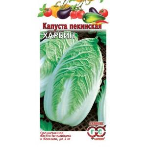 Семена капусты Харбин пекинская ( Г )