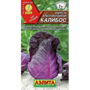 Семена капусты краснокочанной Калибос