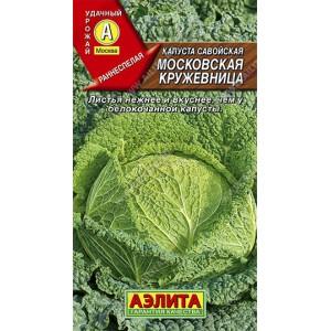 Семена капусты Московская кружевница савойская