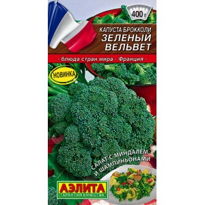 Семена капусты Зеленый вельвет броколи