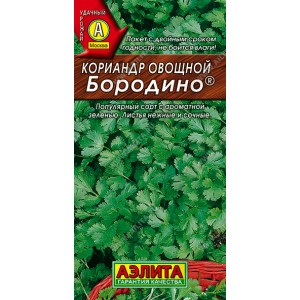 Семена кориандра овощной Бородино