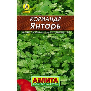 Семена кориандра Янтарь