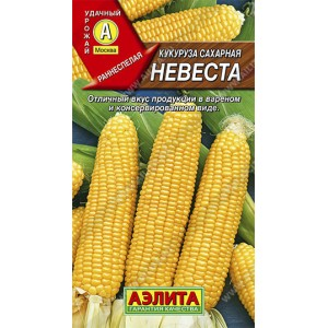 Семена кукурузы Невеста сахарная