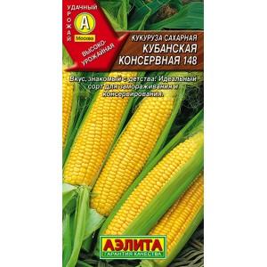 Кукуруза сахарная Кубанская консервная 148 ---