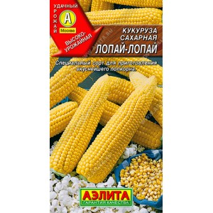 Кукуруза сахарная Лопай-лопай ---